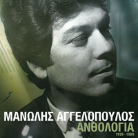 Anthologia — Manolis Aggelopoulos