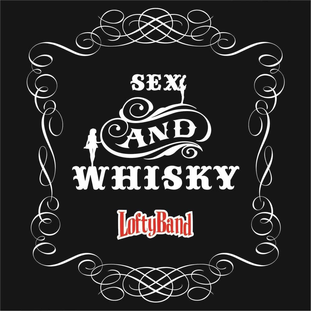 песня секс и виски кокс