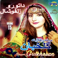 Sandar Gharay, Vol. 15 — Gulkhoban