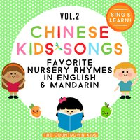 Chinese Kids Songs - Favorite Nursery Rhymes in English & Mandarin, Vol. 2 — The Countdown Kids