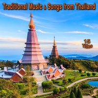 Traditional Music & Songs from Thaïland (15 Titles) — Неизвестен