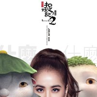 "Stand up  (Theme Song of ""Monster Hunt 2"") — Jolin Tsai"