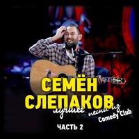 Семён Слепаков слушать онлайн на Яндекс.Музыке