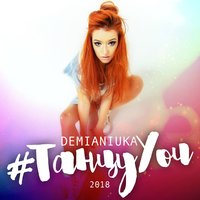 #ТанцуYou — YOUNGSTERS, DEMIANIUKA