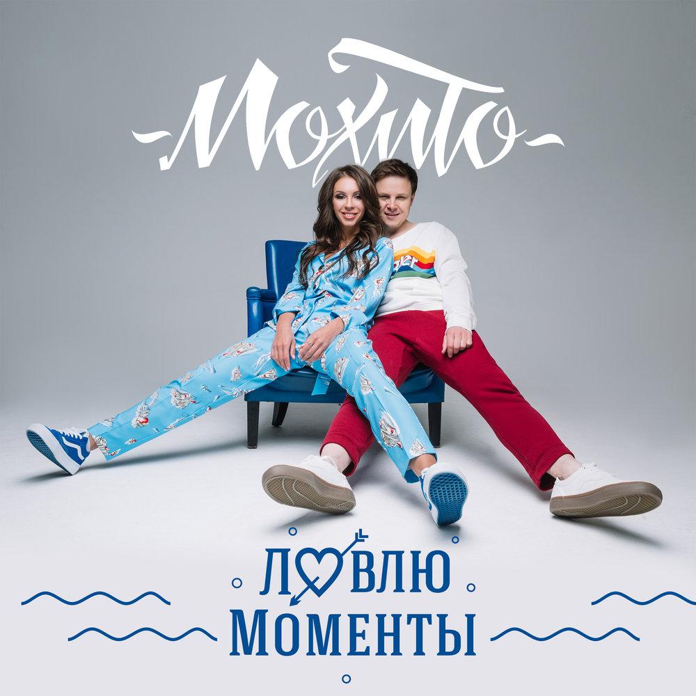 новые песни махито 2016 ЗАЗ вошли