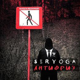 Seryoga-King Ring? | Yahoo Answers