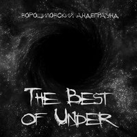 The Best of Under — Ворошиловский андеграунд