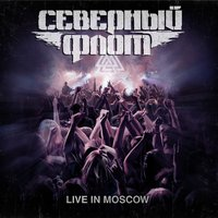 Live in Moscow — Северный флот