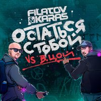 Остаться с тобой — Filatov & Karas vs. Виктор Цой