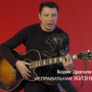 Загул - Неправильная живот (Борис Драгилев)