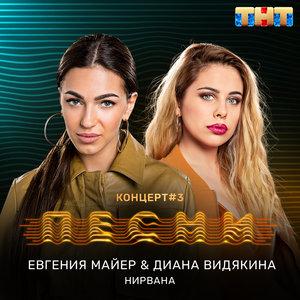 Евгения Майер, Диана Видякина - Нирвана