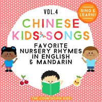 Chinese Kids Songs - Favorite Nursery Rhymes in English & Mandarin, Vol. 4 — The Countdown Kids