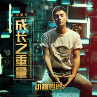 "The Weight Of Life (The Theme Song Of ""Animal World"") — Ronghao Li"
