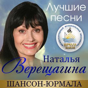 Наталья Верещагина - Золотой Магадан