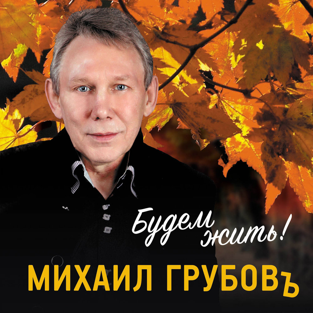 МИХАИЛ ГРУБОВ ВСЕ ПЕСНИ СКАЧАТЬ БЕСПЛАТНО