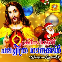 Christmas Special Chalachithra Gaanangal 2017 — сборник