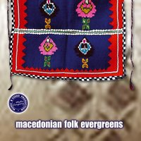Macedonian Folk Evergreens — сборник