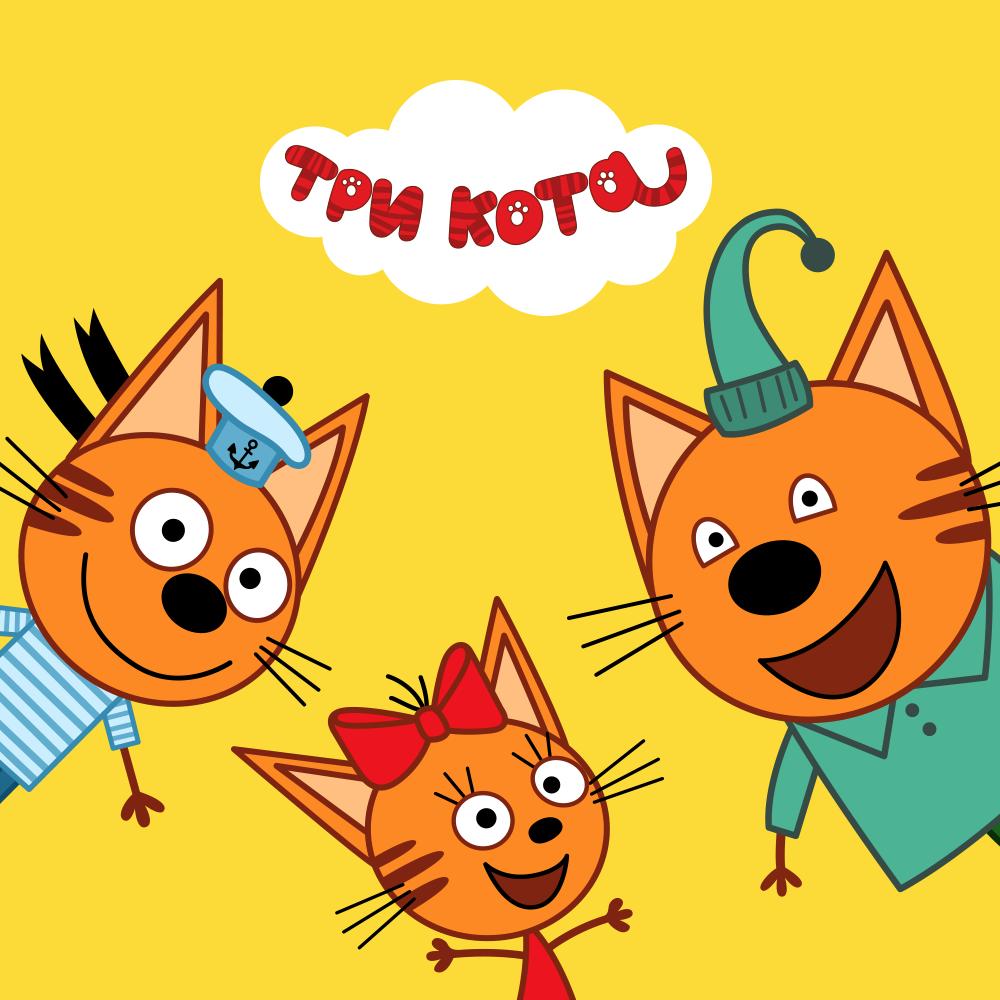 Три кота шаблоны для дня рождения, открытка