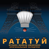 «Рататуй» — Michael Giacchino