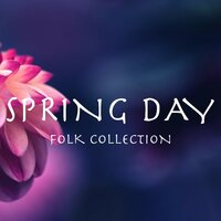 Spring Day Folk Collection — сборник