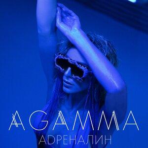 Agamma - Адреналин