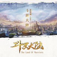 The Land Of Warriors (Theme Song of ''The Land Of Warriors'' ) — Jam Hsiao