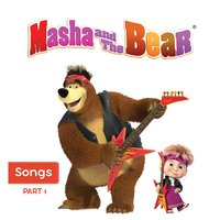 Masha and the Bear Songs, Pt. 1 — Elsie Fisher, Михаил Штангруд, Василий Богатырёв