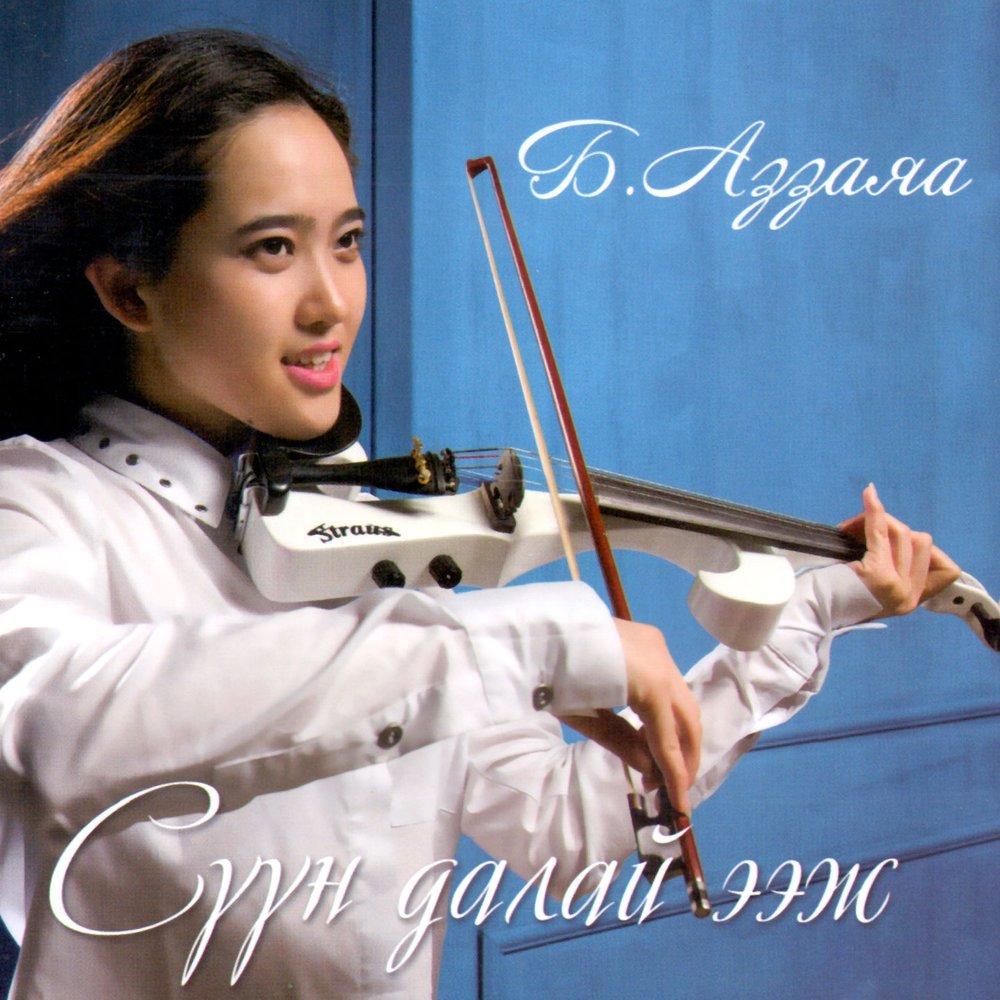 Image result for б.аззаяа