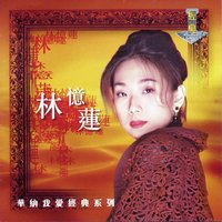 My Lovely Legend — Sandy Lam
