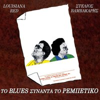 To Blues Synanta to Rebetiko — Stelios Vamvakaris, Luisiana Red, Stelios Vamvakaris, Luisiana Red