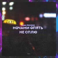 Паша Proorok - Ночами опять не сплю