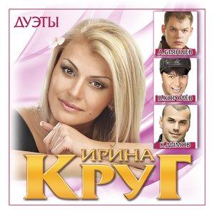 Золотые купола - Дуэты (Ирина Круг)