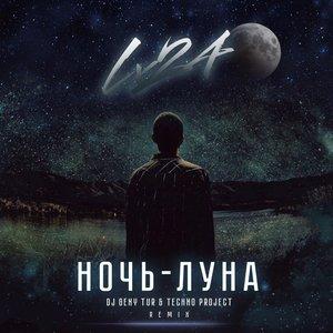 Lx24, Dj Geny Tur, Techno Project - Ночь-Луна