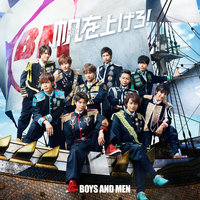 Howoagero! — Boys And Men