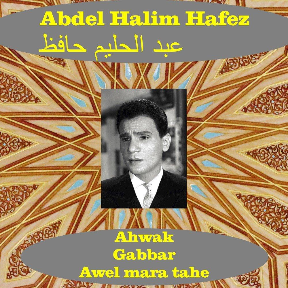 7alim.com - A site dedicated to the ... - Abdel Halim …
