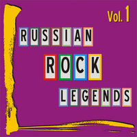 Russian Rock Legends, Vol. 1 — сборник