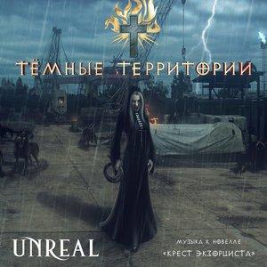Unreal - Реквием обречённых