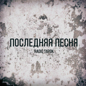 Radio Tapok - Последняя песня