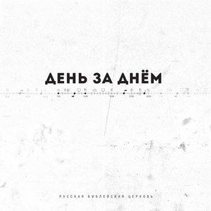 Русская Библейская церковь - Христос живёт во мне