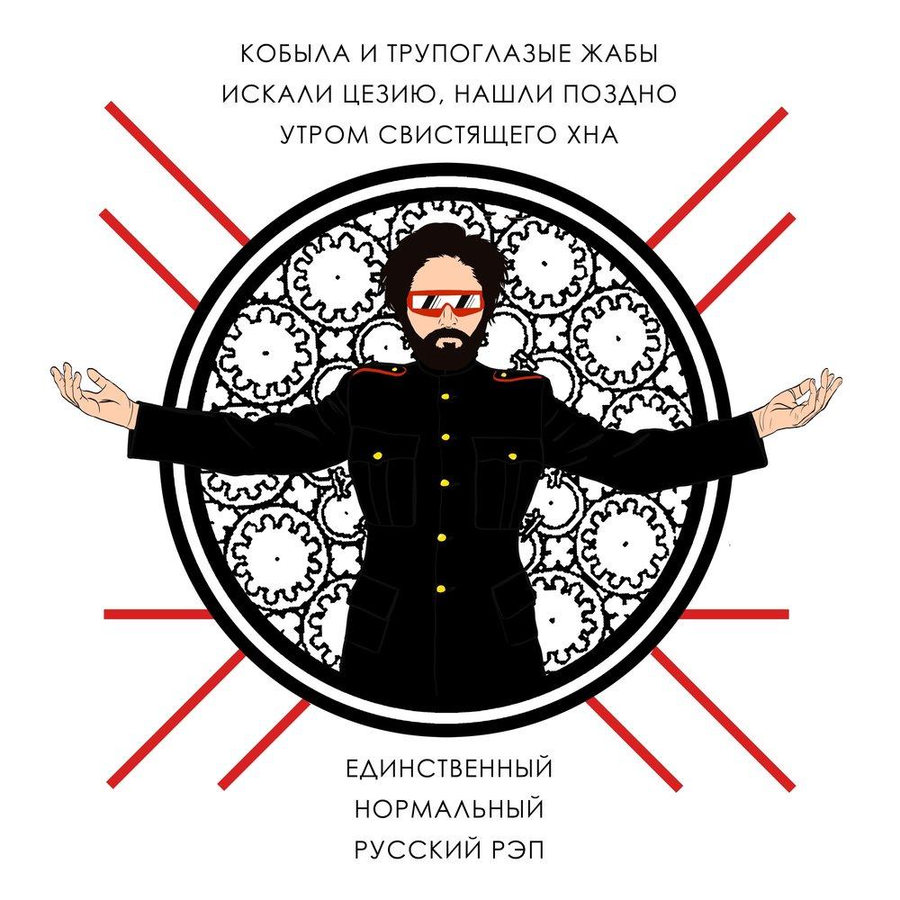 Русский Рэп - Каспийский Груз - Обнаженный Кайф