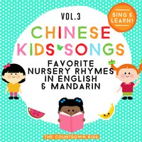 Chinese Kids Songs - Favorite Nursery Rhymes in English & Mandarin, Vol. 3 — The Countdown Kids