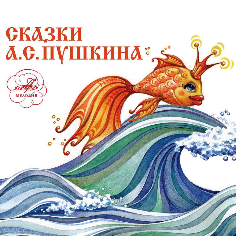 Картинки на тему сказок александра сергеевича пушкина, поздравление для