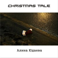 Christmas Tale — Алина Юдаева