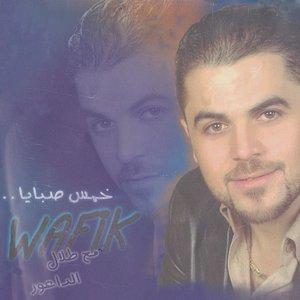 Wafik Habib - Sheayleh