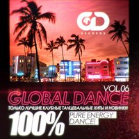 Global Dance Vol. 06 — сборник