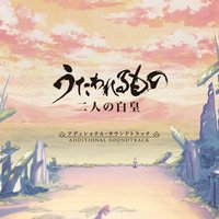 Utawarerumono Futarino Hakuoro Additional Soundtrack — сборник