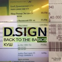 Back to the Basics — D.SIGN
