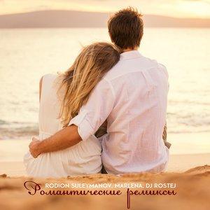 Rodion Suleymanov - Красное солнце