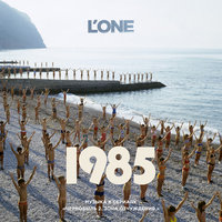 1985 — L'One