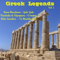 Greek Legends, Vol. 1 — сборник